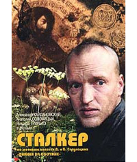 Сталкер [DVD]