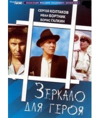 Зеркало для героя [DVD]