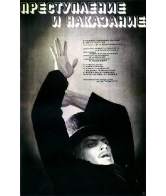 Преступление и наказание [DVD]