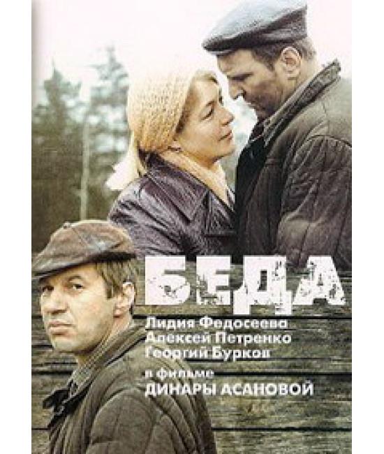 Беда [DVD]