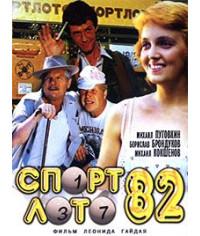 Спортлото-82 [DVD]