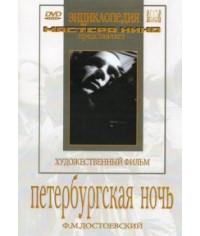 Петербургская ночь [DVD]