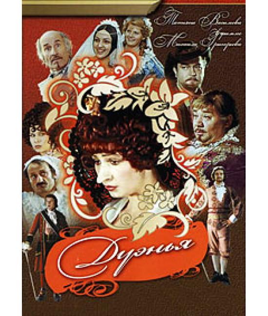 Дуэнья [DVD]