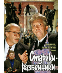 Старики-разбойники [DVD]
