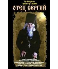 Отец Сергий [DVD]