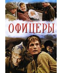 Офицеры [DVD]