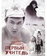 Первый учитель [DVD]