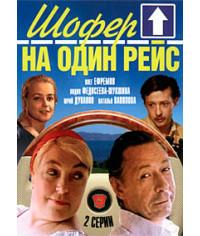 Шофер на один рейс [DVD]