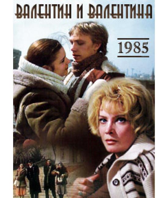 Валентин и Валентина [DVD]