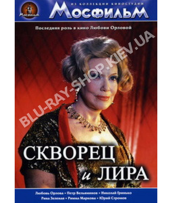 Скворец и лира [DVD]