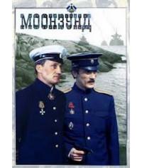 Моонзунд [DVD]