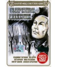 Смиренное кладбище [DVD]