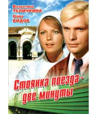 Стоянка поезда - две минуты [DVD]