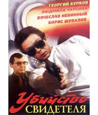 Убийство свидетеля [DVD]