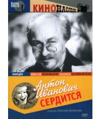 Антон Иванович сердится [DVD]