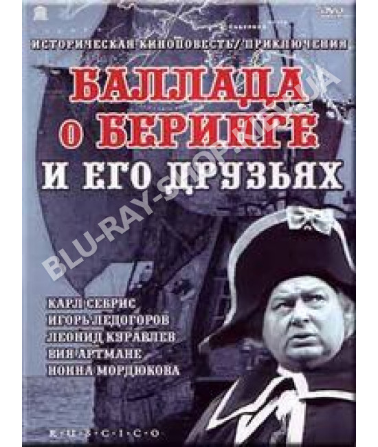 Баллада о Беринге и его друзьях [DVD]