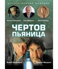Чертов пьяница [DVD]