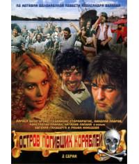 Остров погибших кораблей [DVD]