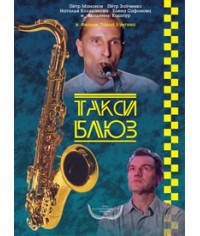 Такси-блюз [DVD]
