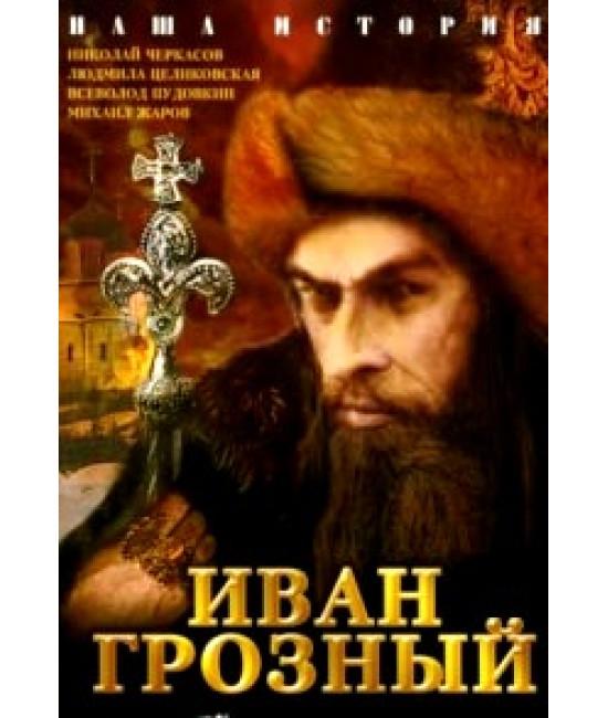 Иван Грозный [DVD]