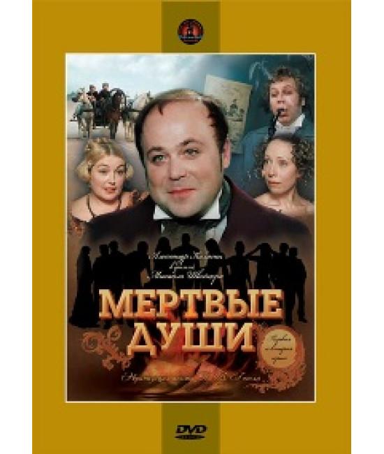 Мертвые Души [DVD]