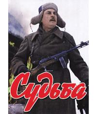 Судьба [DVD]