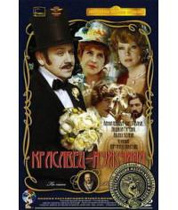 Красавец-мужчина [DVD]