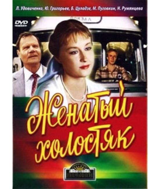 Женатый холостяк [DVD]