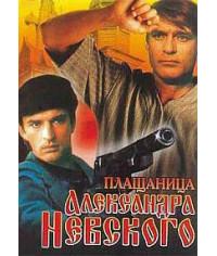 Плащаница Александра Невского (Роковая кража) [DVD]