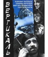 Вертикаль [DVD]