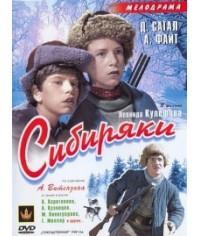 Сибиряки [DVD]