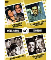 Хиты СССР: Старинный водевиль, Сказание о земле сибирской, Богатая невеста, Музыкальная история [DVD]