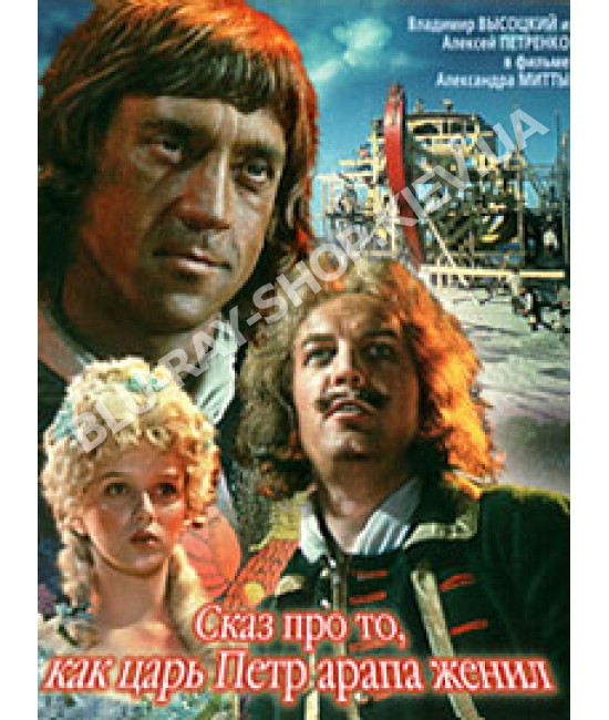 Сказ про то, как царь Пётр арапа женил [DVD]