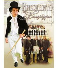 Инкогнито из Петербурга [DVD]