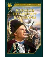 Адмирал Ушаков. Корабли штурмуют бастионы [DVD]