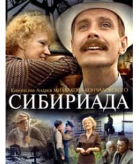 Сибириада [DVD]
