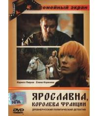 Ярославна, королева Франции  [DVD]