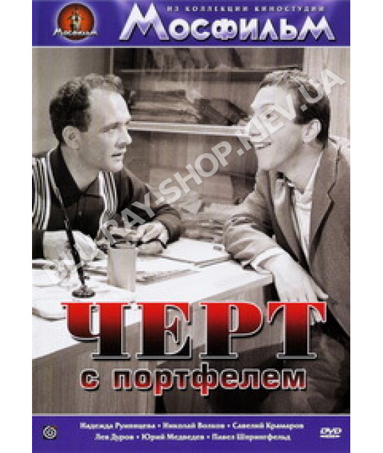 Черт с портфелем [DVD]