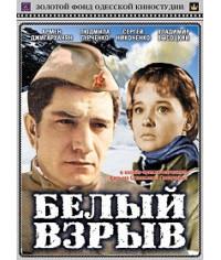 Белый взрыв [DVD]