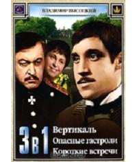 Владимир Высоцкий: Вертикаль, Опасные гастроли, Короткие встречи [DVD]