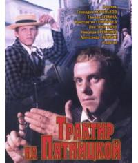Трактир на Пятницкой [DVD]