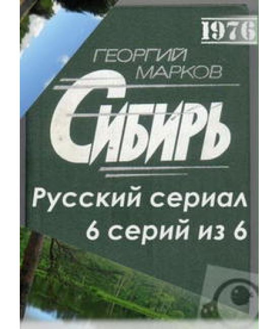 Сибирь [DVD]