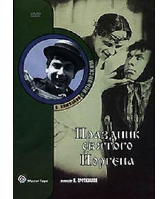 Праздник Святого Йоргена [DVD]