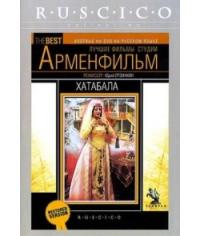Хатабала [DVD]