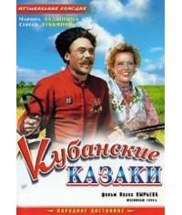 Кубанские казаки [DVD]