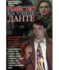 Убийство на улице Данте [DVD]