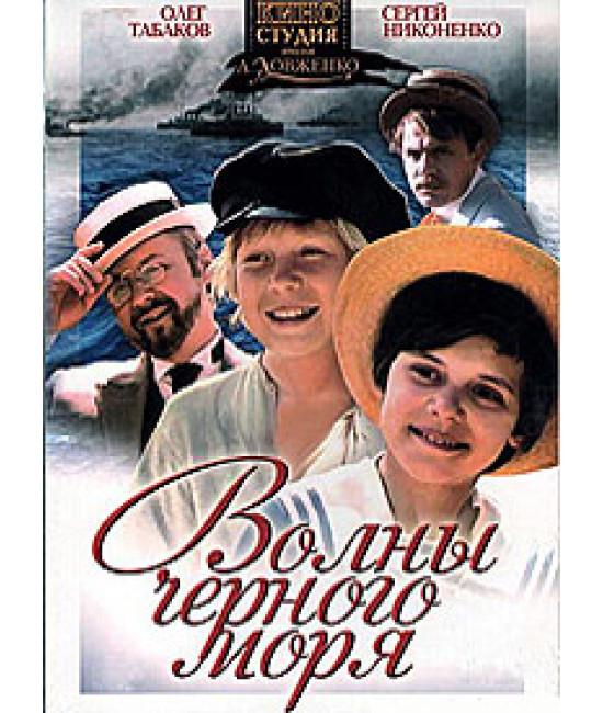 Волны Черного моря [DVD]