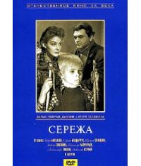 Серёжа [DVD]