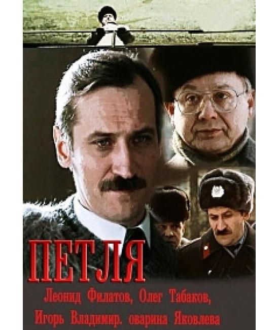 Петля [DVD]