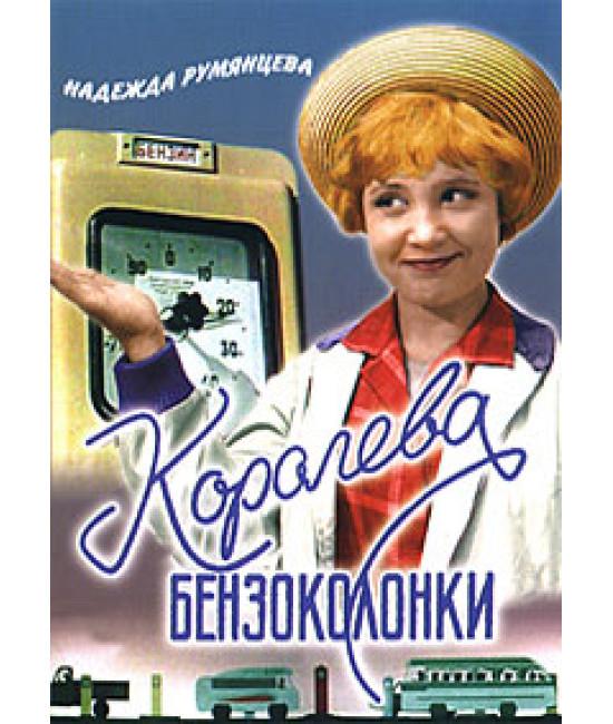Королева бензоколонки [DVD]